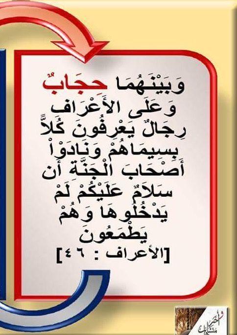 وبينهما حجاب سور قيل هو سور الأعراف وبينهما أي أصحاب الجنة والنار حجاب حاجز قيل هو سور الأعراف وعلى الأعراف وهو Arabic Calligraphy Calligraphy Sins