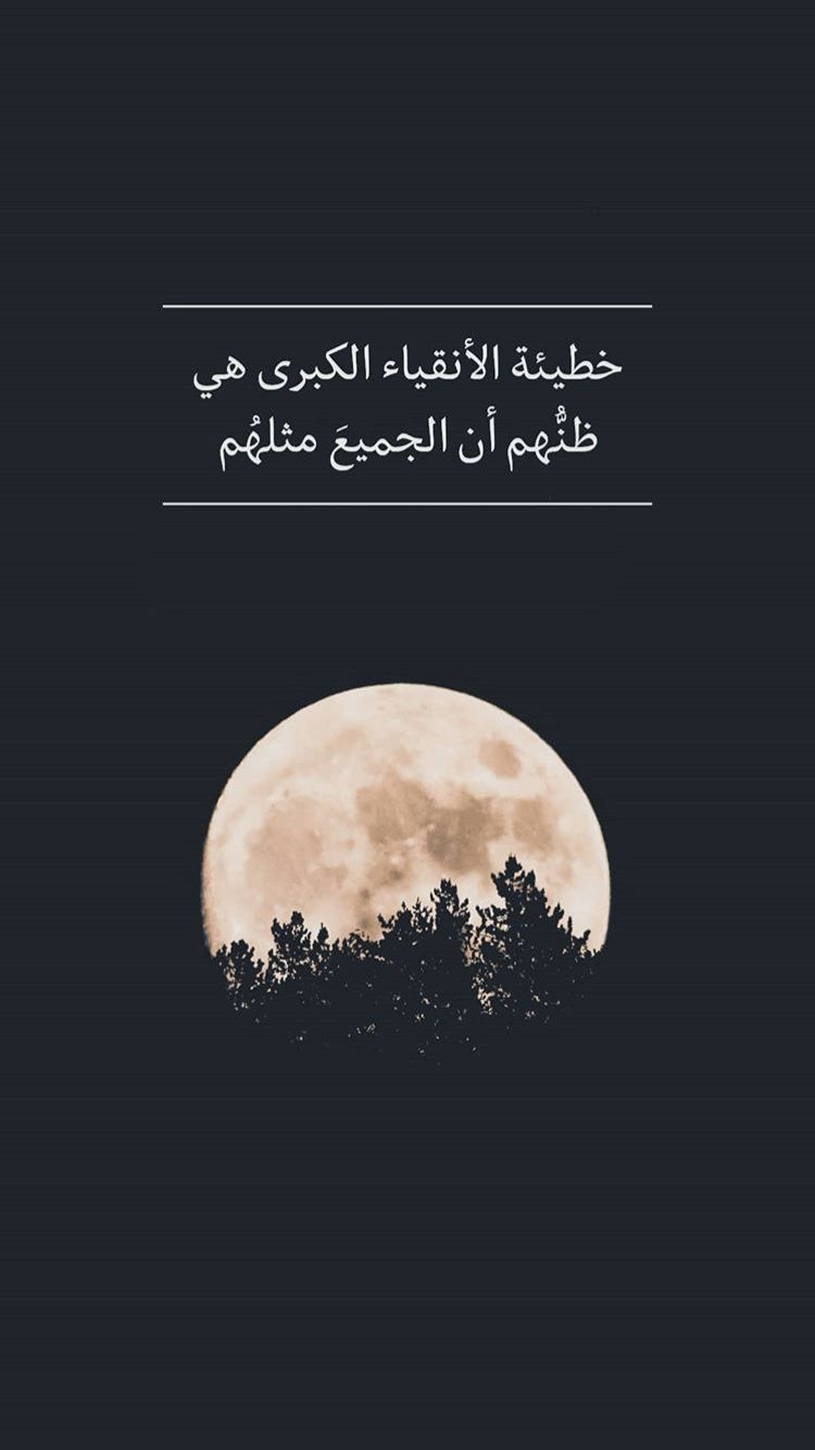 Pin By Om 7moody On خواطر Arabic Quotes Lovely Quote Romantic Love Quotes