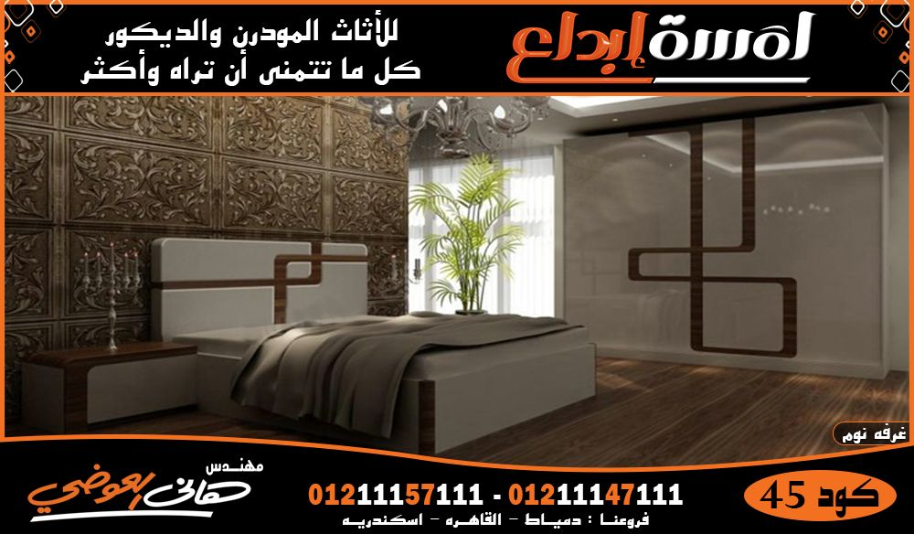 احدث اثاث مودرن بالصور اثاث اسكندرية مودرن جديد Home Home Decor Furniture