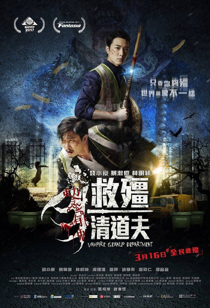 Vampire Cleanup Department  Aka Gao Geung Jing Dou Fu -3153
