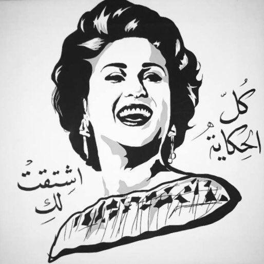 415 كل الحكايه إشتقت لك تويتر Digital Portrait Art Arabic Calligraphy Art Art Jokes