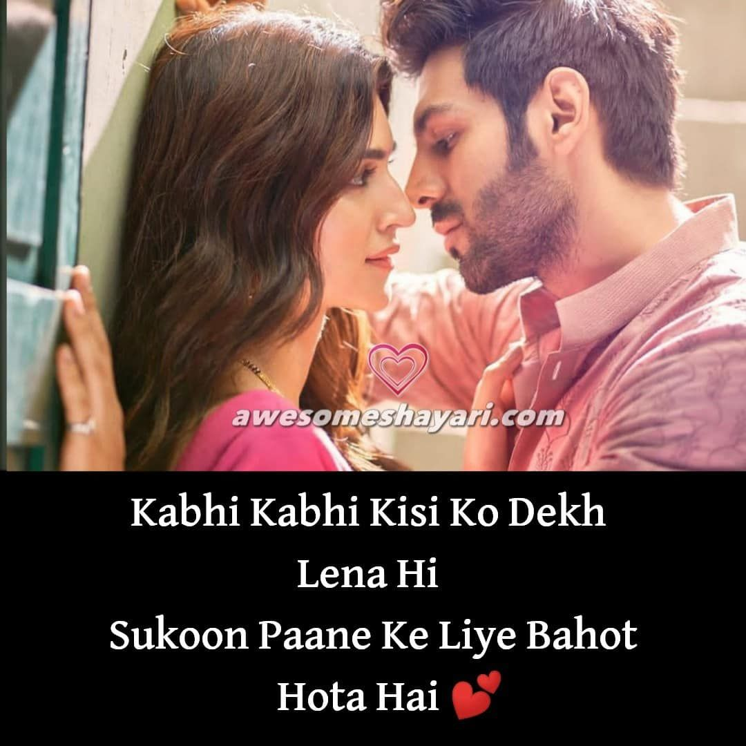 Romantic Shayari in Hindi, Beautiful Hindi Love Shayari Images, True Love Shayari  Romantic Shayari Dp images, urdu shayari images, Lates    is part of Love quotes for him -