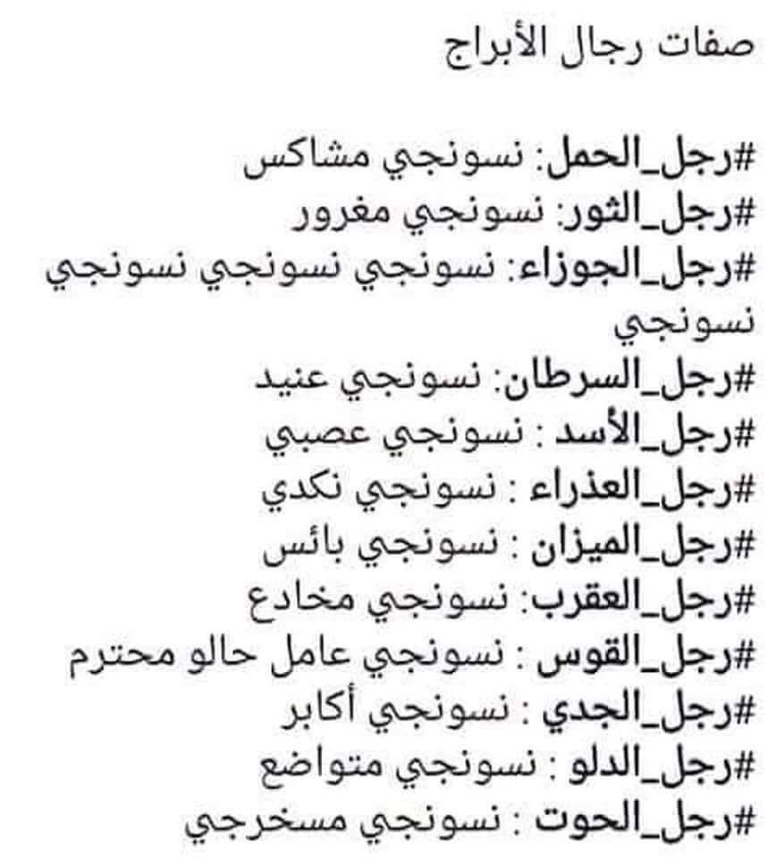 ههههه الجوزاء نسونجي لاخر السطر Arabic Funny Touching Words Instagram Captions