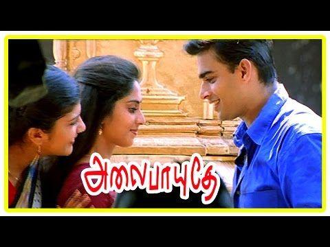 Kadhal Sadugudu Video Song | Alaipayuthey Tamil Movie