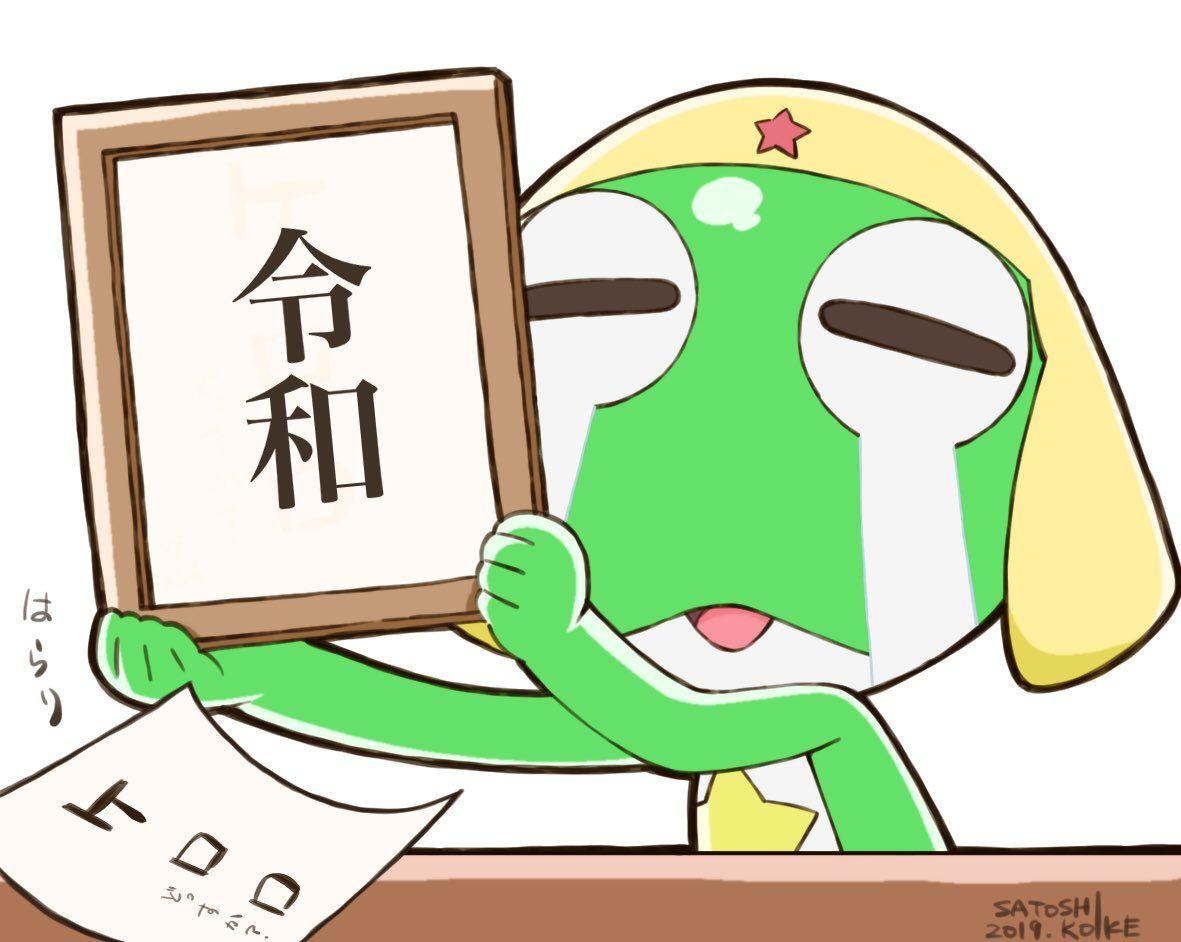 twitter ケロロ軍曹 軍曹 ケロロ