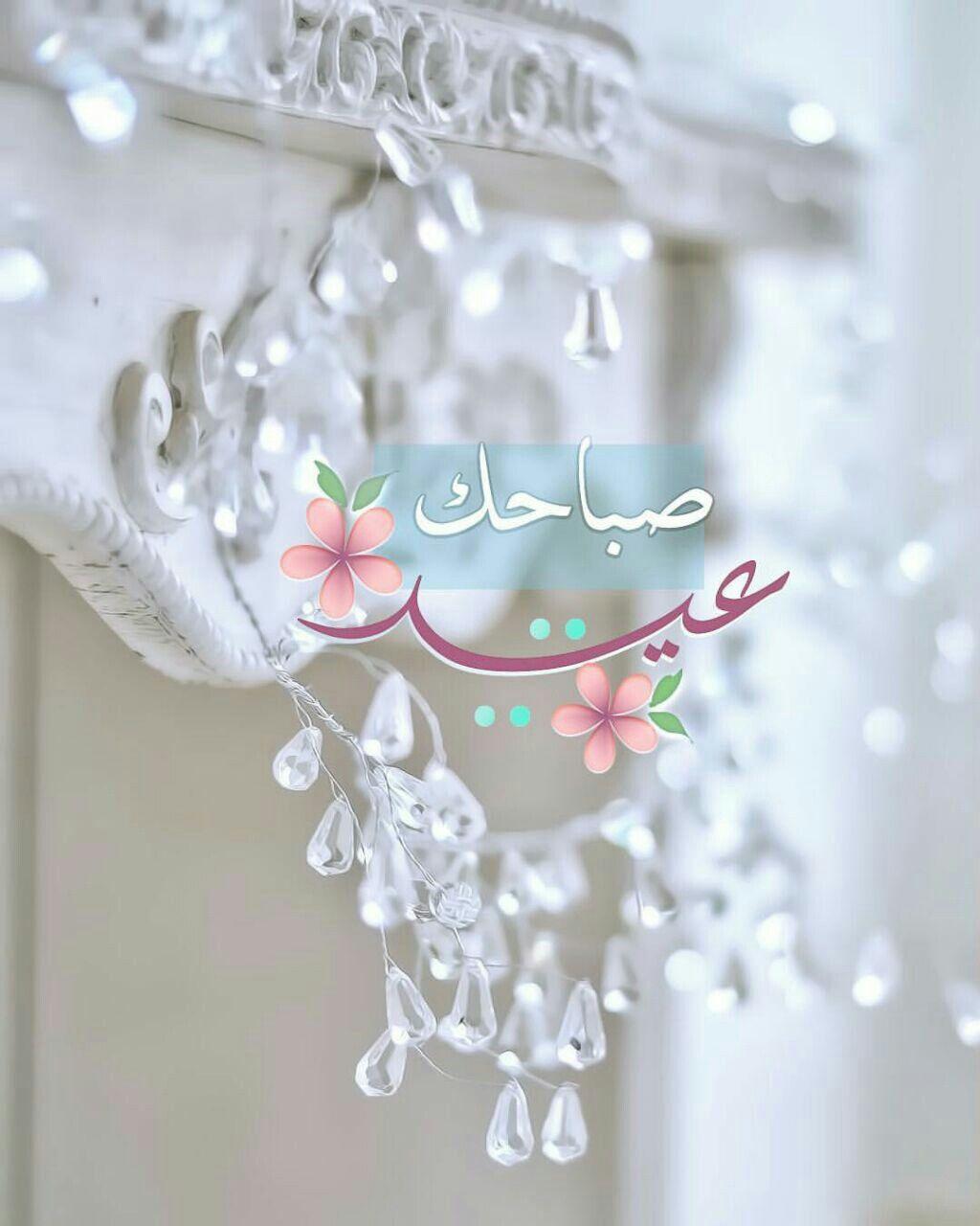 العيــــــد فرحة تتهاوى فيه أحلى الكلمات و نتهادى فيه اصدق الدعوات و يهتف القلب فرحا بأجمل عبارات التهاني و التبريكا Eid Greetings Eid Gifts Happy Eid