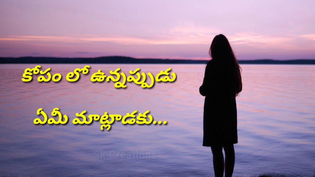 Pin By Whatsapp Status Download On Telugu Whatsapp Status Love Dialogues Funny Whatsapp Status Life Status