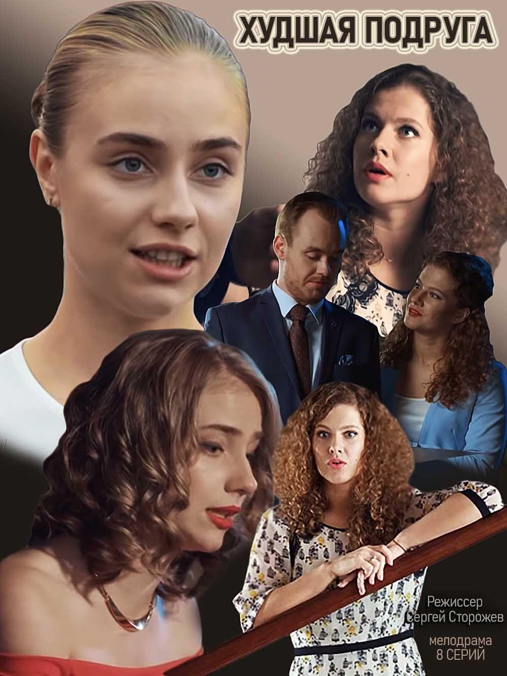 Девушка ищет работу фильм девушка модель веб angel