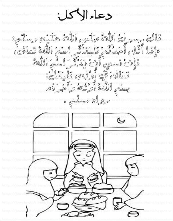 islam-do007.png (605×775) | اسلامية | Pinterest