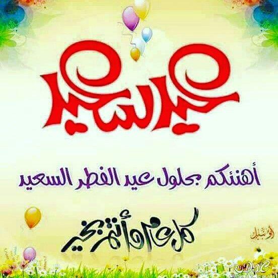 Pin By Mona Eldin On Mobe Marketing Eid Cards Islamic Phrases Happy Eid