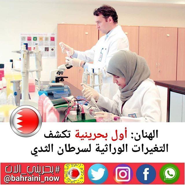 الهنان أول بحرينية تكشف التغيرات الوراثية لسرطان الثدي توصلت الباحثة البحرينية فاطمة الهنان من قسم الأبحاث بالكلية الملكية ل Baseball Cards Baseball Sports