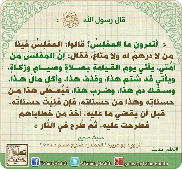 المفلس Islam Facts Hadith Words