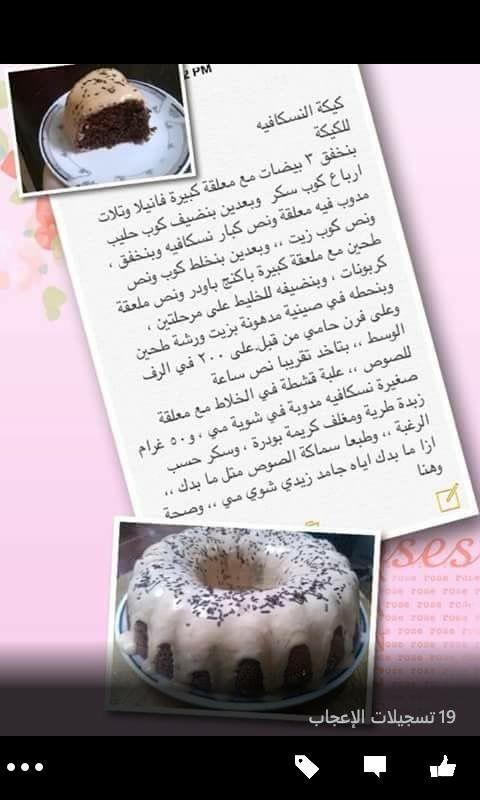 كيكة النسكافيه Espresso Cake Confectionery Amazing Cakes