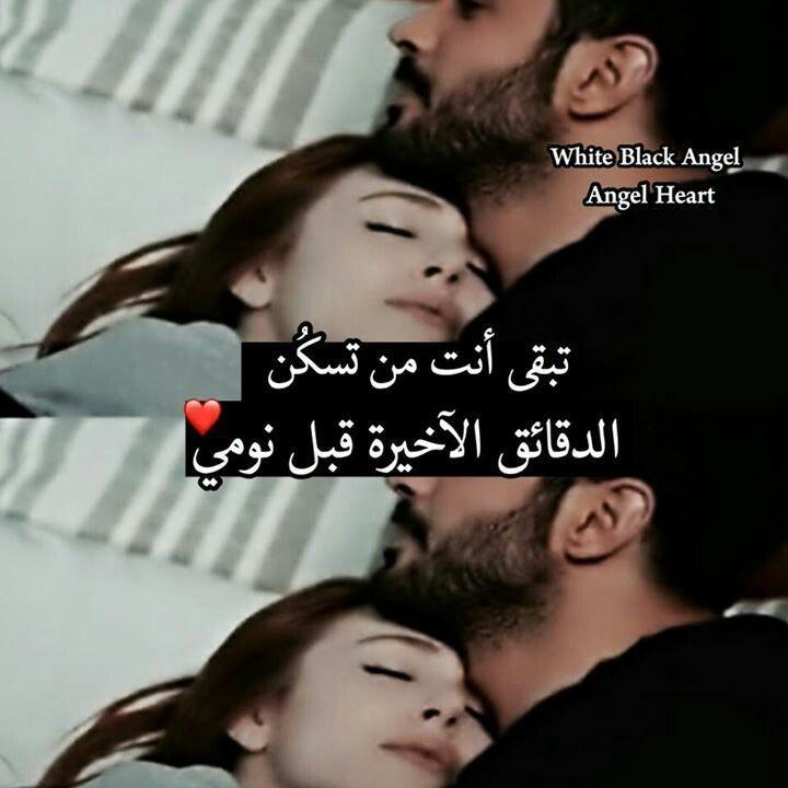 تصبح علي خير ياحب وانتي من اهلي ياعشق Love Smile Quotes Love Words Beautiful Arabic Words