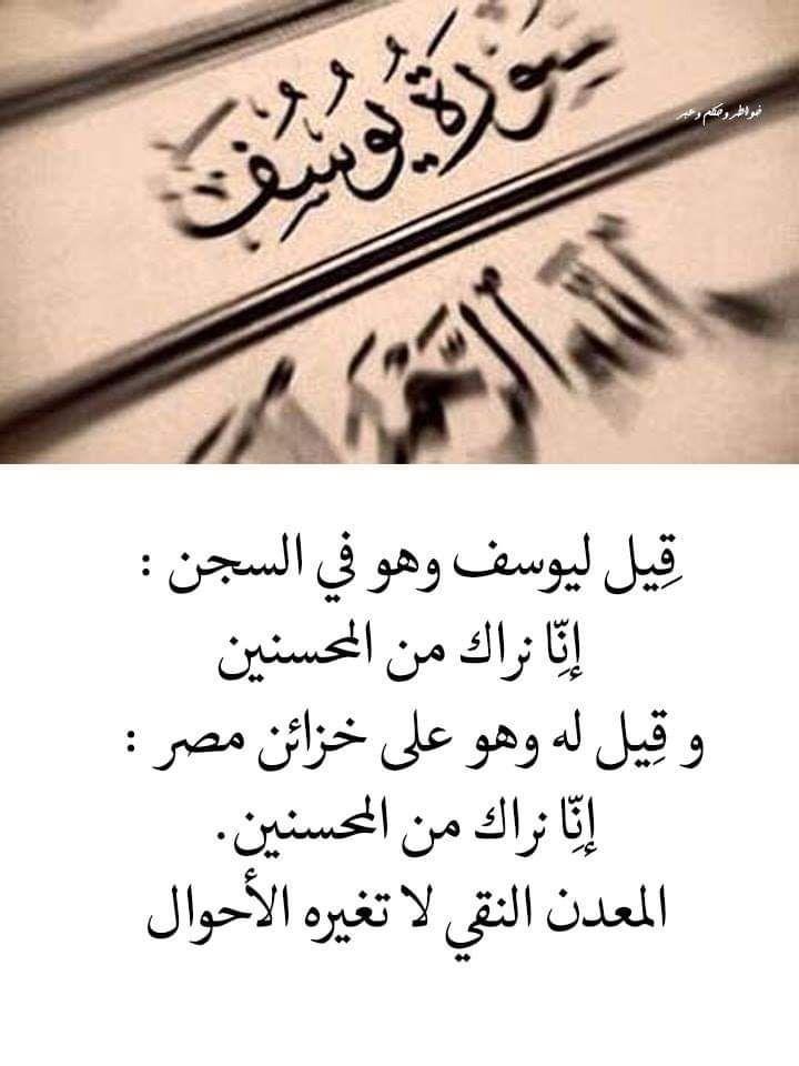 خواطر دينية قصيرة مزخرفة Quran Quotes Islamic Quotes Cool Words