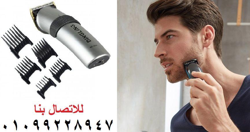 ماكينة حلاقة الشعر والذقن بالشحن 8088 Hair Dryer Hair Beauty