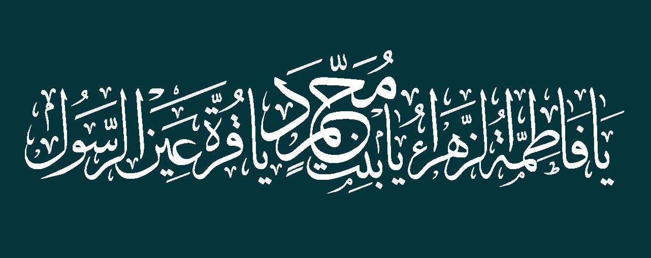 يا فاطمة الزهراء يا بنت محمد يا قرة عين الرسول Islamic Art Islamic Calligraphy Arabic Art