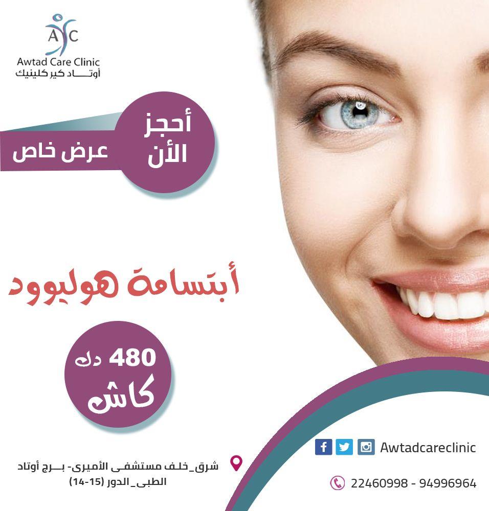 Pin By Hanan On ز Teeth Clinic Incoming Call Screenshot