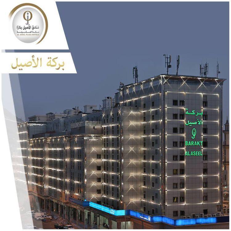 Barakat Al Aseel Hotel Makkah Oteli Mekka Poleznye Sovety