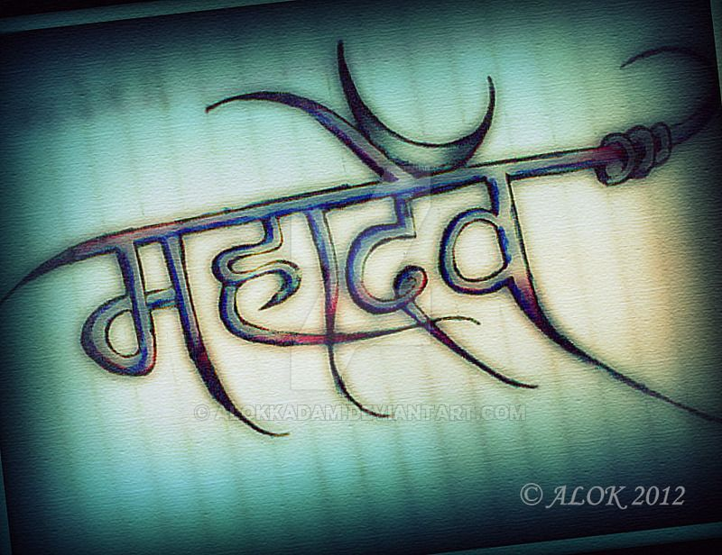 mahadev lettering by alokkadam on deviantart shiva in 2018 shiva