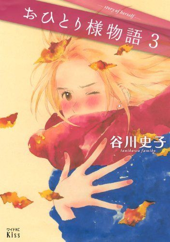 おひとり様物語 (3) (ワイドKC キス) 谷川 史子, http://www.amazon.co.jp/dp/4063377210/ref=cm_sw_r_pi_dp_2leHtb1W691DA
