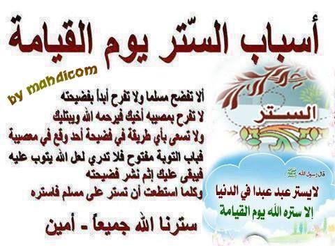اسباب الستر يوم القيامة Islamic Quotes Words Of Wisdom Quotes