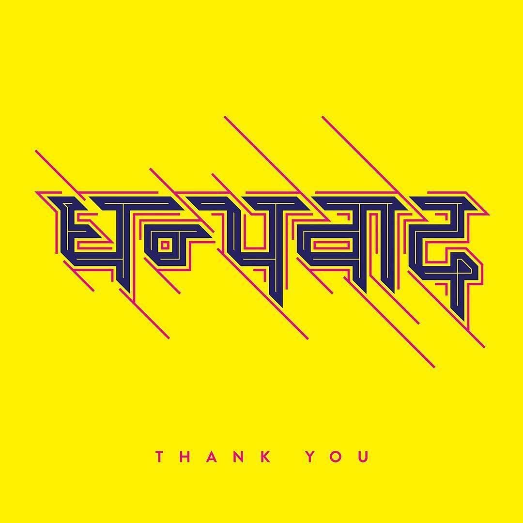 how to say thank u in hindi
