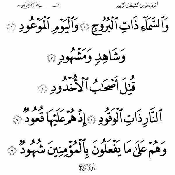 ١ ٧ البروج Arabic Calligraphy Math Calligraphy