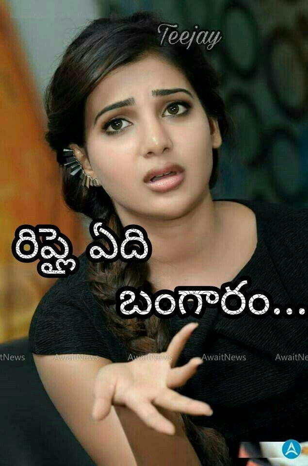 Funny Images In Telugu For Whatsapp : funny, images, telugu, whatsapp, WHATSAPP, Telugu, Inspirational, Quotes,, Funny, Quote,, Night, Quotes