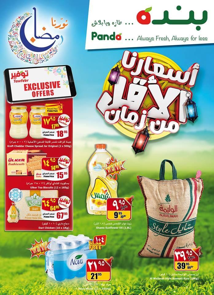 عروض بنده نورنا رمضان 8 يونيو 2017 الموافق 13 رمضان 1438 Pops Cereal Box Frosted Flakes Cereal Box Chip Bag