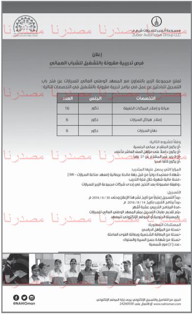 وظائف شاغرة فى سلطنة عمان وظائف جريدة عمان 19 6 2016 Event Event Ticket