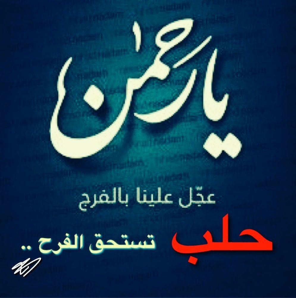 حلب تستحق الفرح