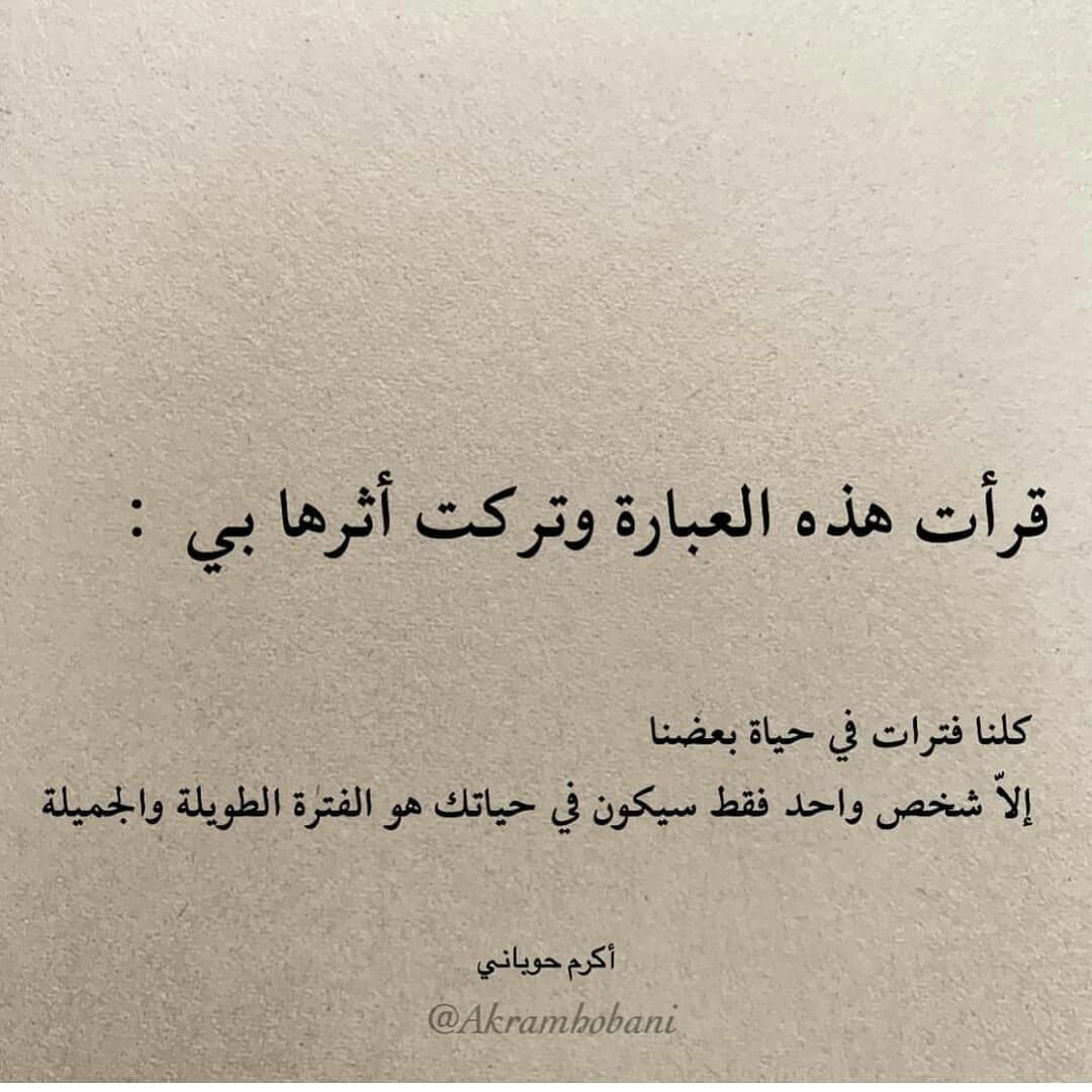 والله يجعل الفترة الأبدية والطويلة الوحيدة في حياتي أنت Weather Quotes Words Quotes Spirit Quotes