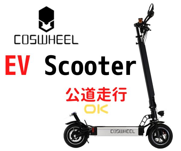 話題沸騰 かっこいい未来型電動キックボード 革新的な折りたたみevスクーター Coswheel Ev Scooter 新登場 在宅一人ネットビジネス 2021 キックボード 折りたたみ 先生 好き