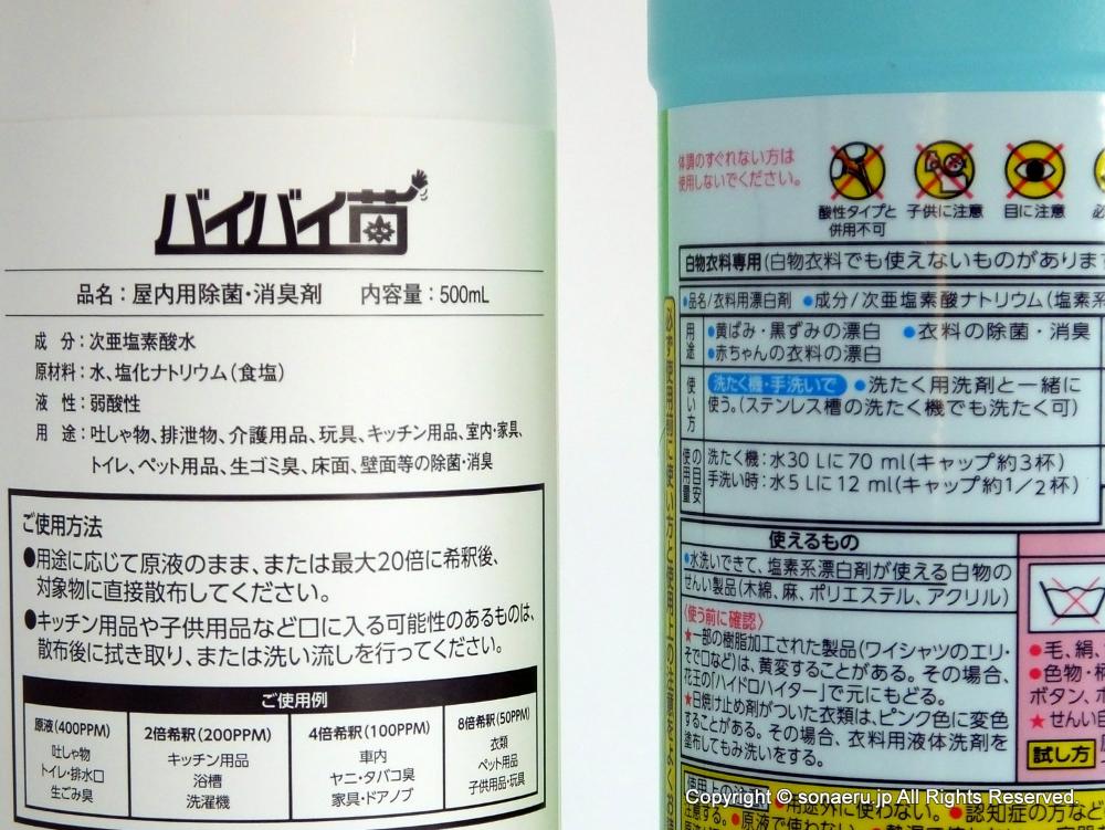 ミルトン 次 亜 塩素 酸 水