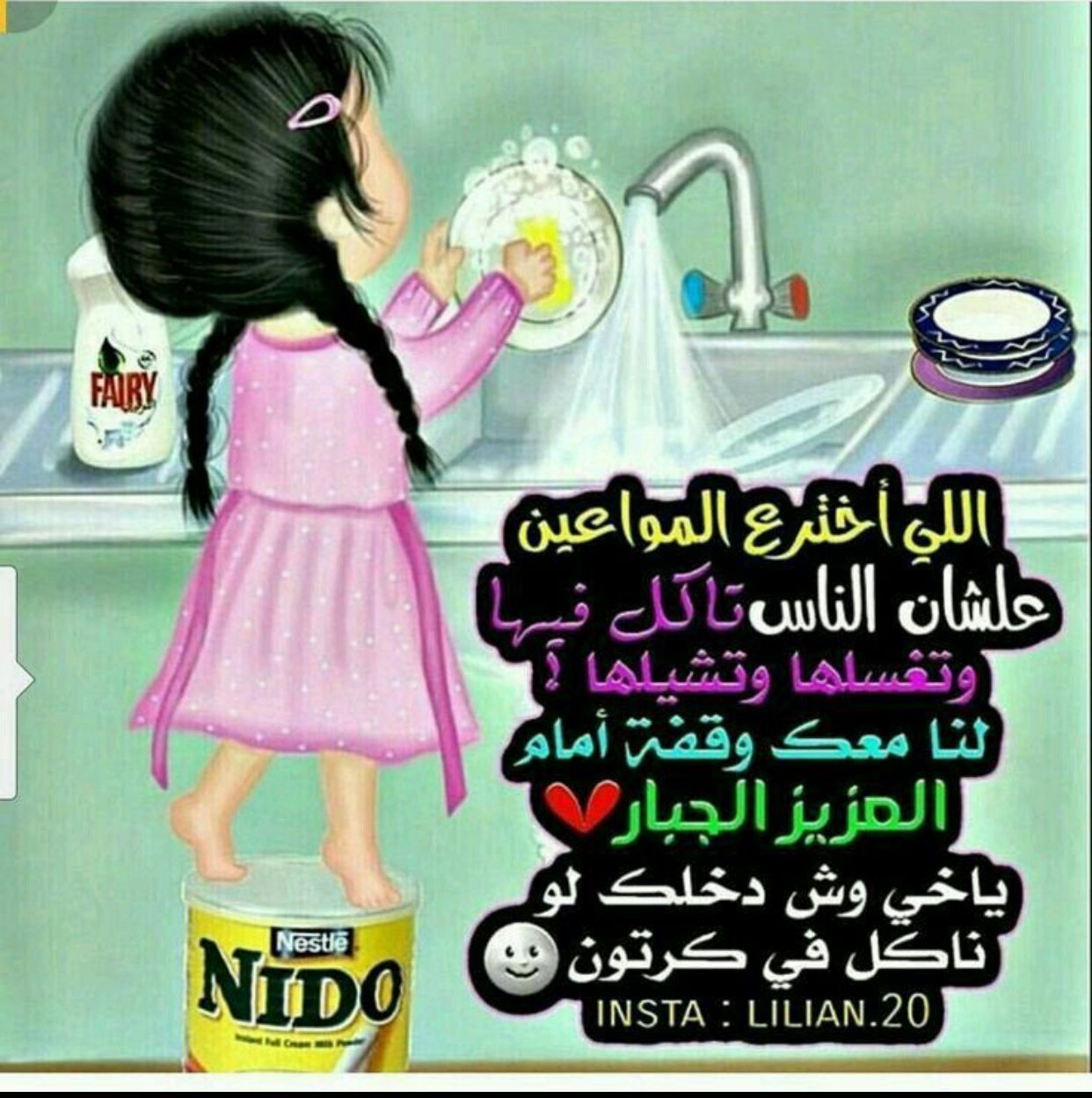 رمضان والمواعين Funny Arabic Quotes Arabic Funny Ramadan Quotes