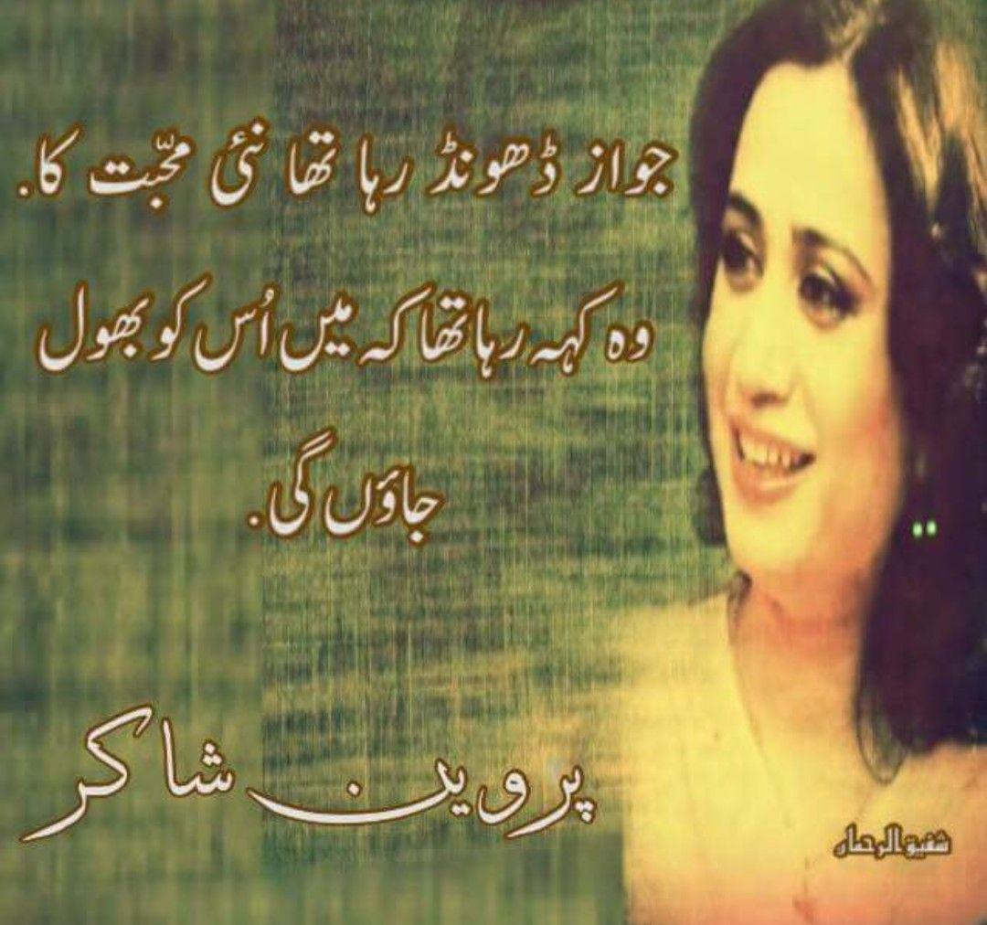 Pin By Huma Parveen On Shayeri: Urdu Poetry, Poetry, Parveen