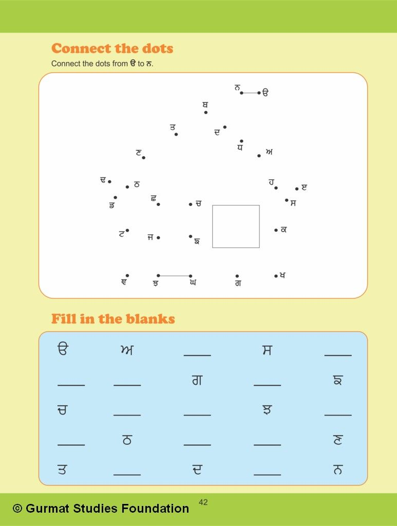 Gurmat Studies Foundation | Punjabi Activity Book | Worksheets ...