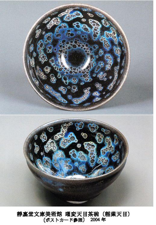 【サントリー美術館】 曜変天目茶碗鑑賞 105 Pottery Ceramic Art、porcelain