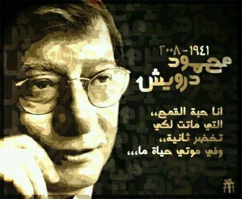 في موتي حياة Magic Words Ex Quotes Arabic Quotes