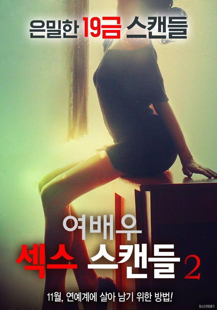 Actress sex scandal 2 2016 actress sex scandal 2 nonton film semi actress sex scandal 2 2016 actress sex scandal 2 nonton film semi korea di stopboris Gallery