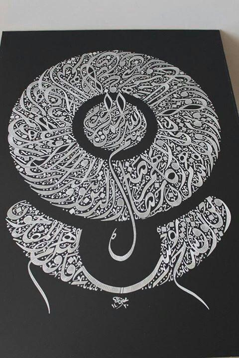 قال تعالى بسم الله الرحمن الرحيم والذين تبوءوا الدار والإيمان من قبلهم يحبون من هاجر إليهم ولا يجدون في صدورهم حاجة مما أوتوا ويؤث Kaligrafi Arab Kaligrafi