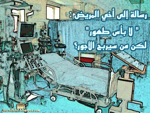 دعاء للمريض في العملية