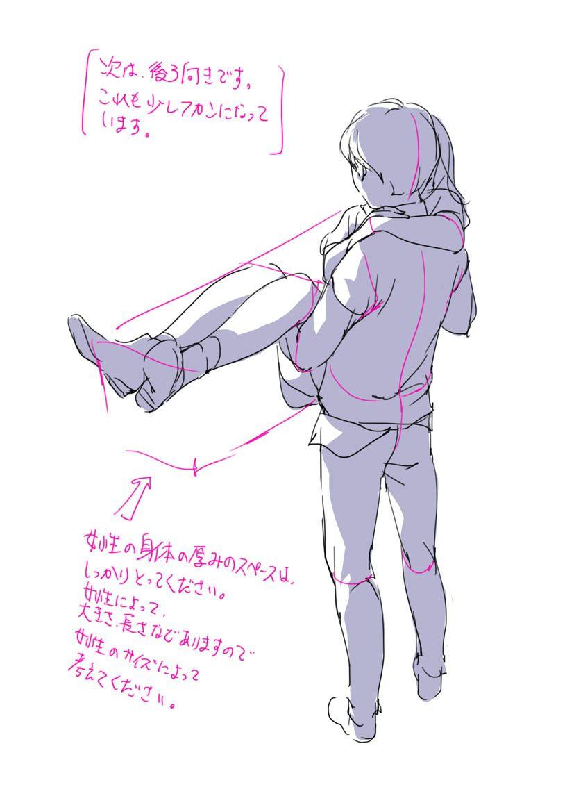 お姫様だっこを考える 6 イラスト Manga Posesart Reference