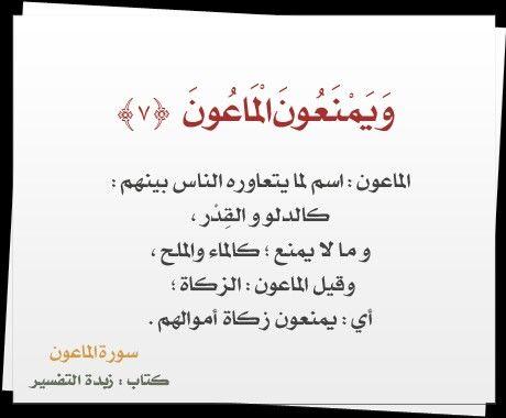 تفسير سورة الماعون 7 Quran Verses Learn Arabic Language Learning Arabic