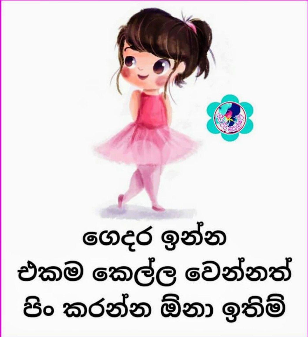 Pin By Fathi Nuuh On Sinhala Jokes Jokes Quotes Jokes Photos Friends Quotes ' sinahala photo comment ' contains sinhala photo comments pictures. jokes quotes jokes photos