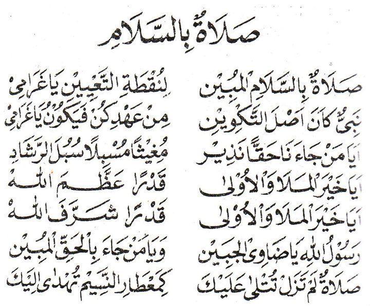 Lirik Hadroh Sholatun Bissalamil Mubin Arabic Calligraphy Art Calligraphy Art Arabic Poetry