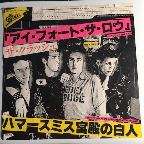 The Clash - I Fought The Law b/w White Man In Hammersmith Palais - Epic #06-5P-74 - Punk