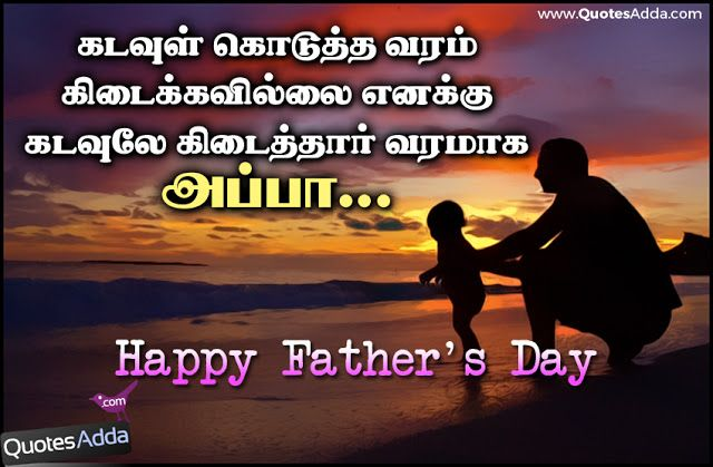 Happy Fathers Day Tamil Dad Appa Quotes Pictures Lovely Happy