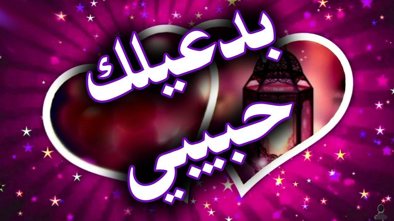 حب وداعا رمضان أجمل رسالة ودعاء لوداع رمضان أرسليها لحبيبك وزوجك